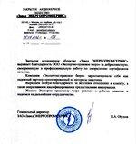ОтзывЗАО Завод ЭНЕРГОПРОМСЕРВИС