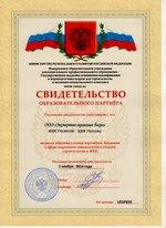 Свидетельство Академии повышения квалификации и переподготовки кадров