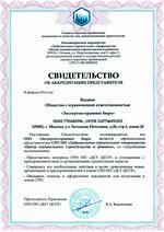 Свидетельство СРО НП ДСТ Центр специального строительства и ремонта