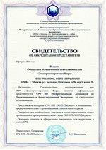 Свидетельство СРО НП МАП Эксперт