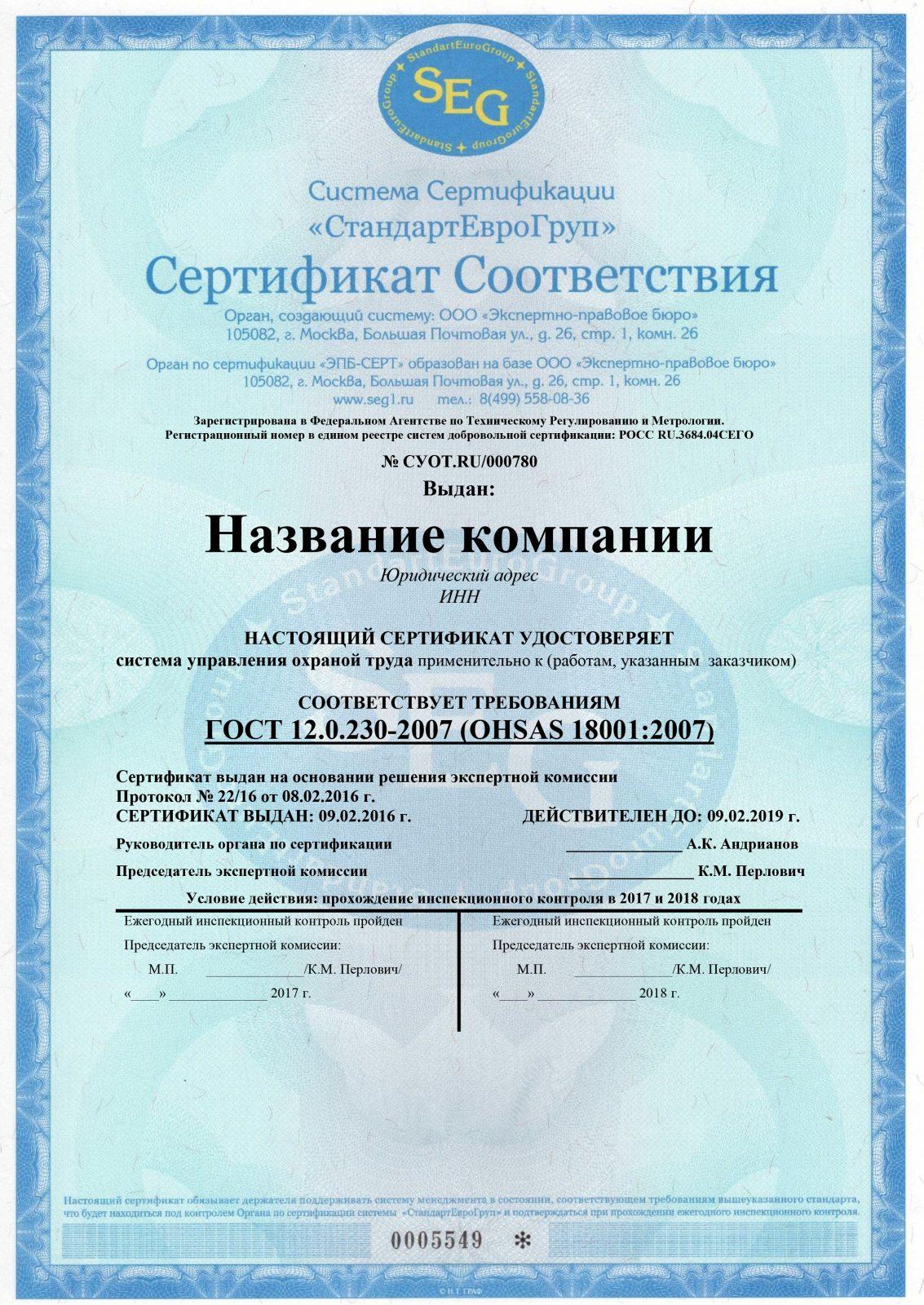 заказать Гост ИСО 14001 2017 в Лысьве