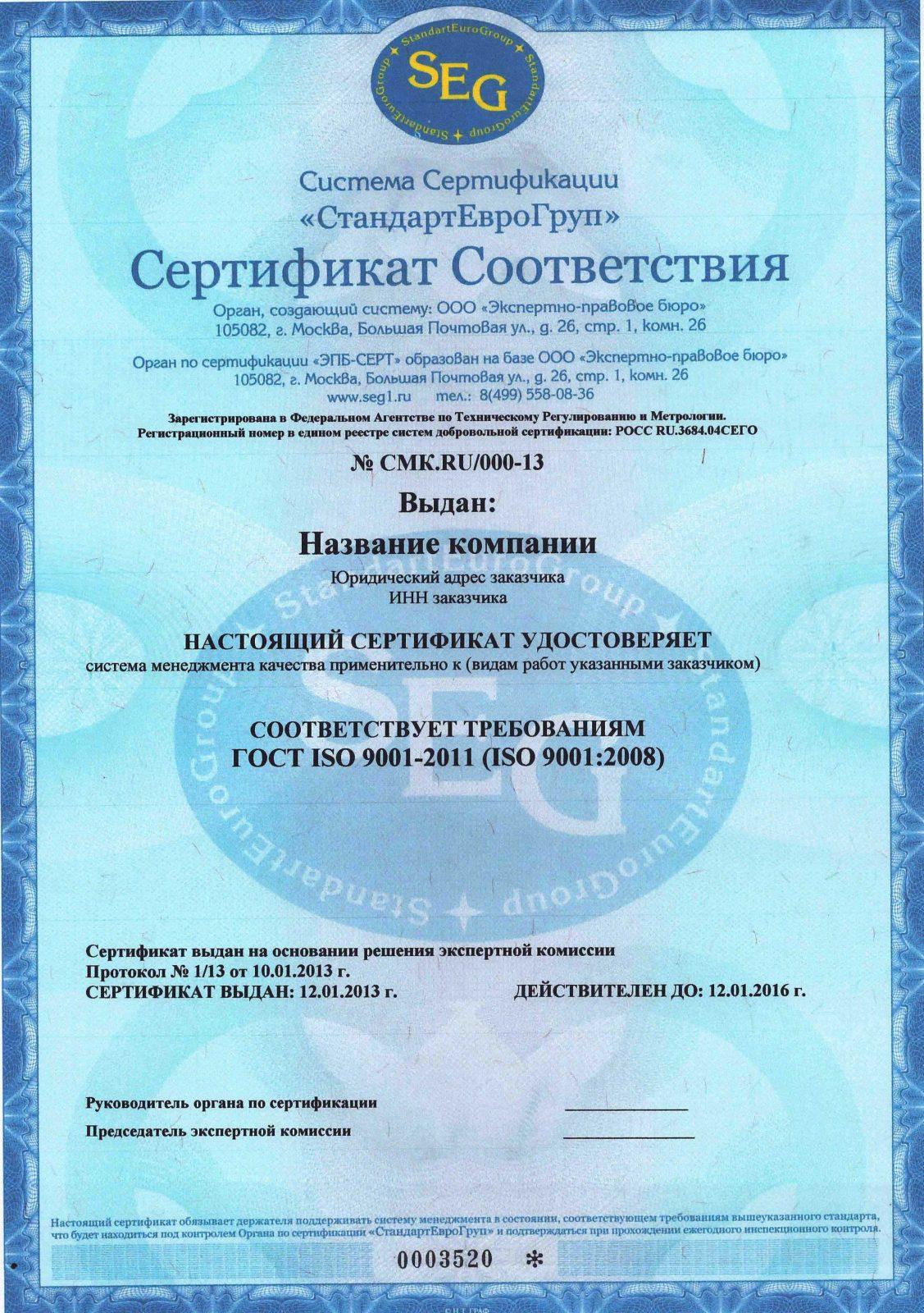 СЕРТИФИКАТ ИСО 9001 ОБРАЗЕЦ1