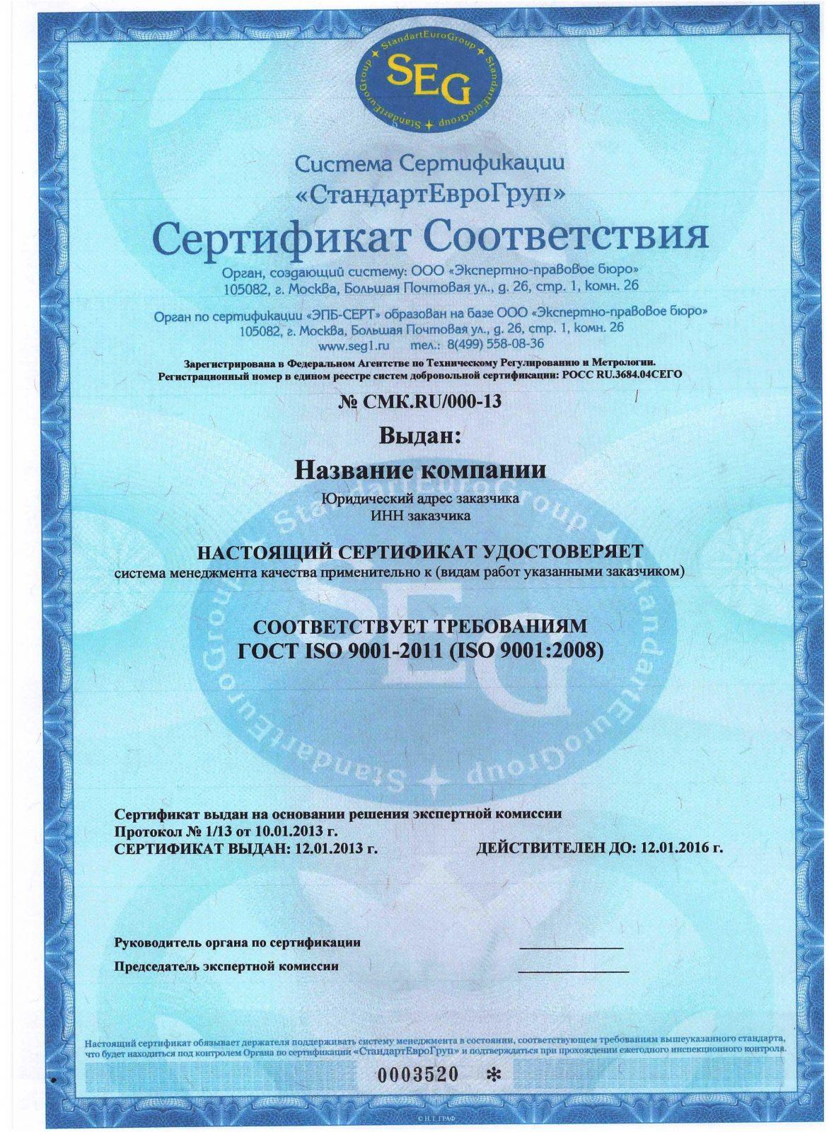 цена ИСО 9001 2015 в Элисте
