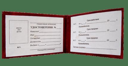 Удостоверение строителя в Ижевске