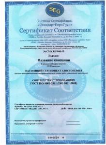 СЕРТИФИКАТ ИСО 9001 ОБРАЗЕЦ