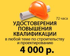 aktsiya-na-udostovereniya-povy-sheniya-kvalifikatsii