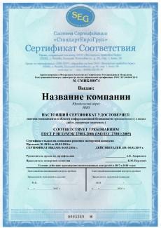 Сертификация ISO/IEC 27001