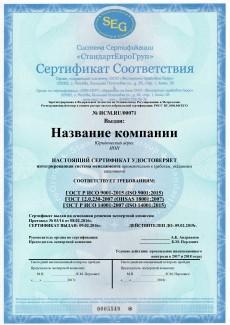 Сертификация ИСО 29001