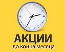 aktsii-do-kontsa-mesyatsa