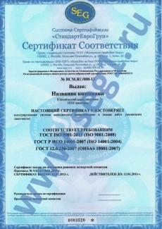 Сертификат соотетствия