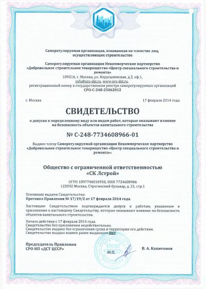 сертификат вступления в СРО строителей