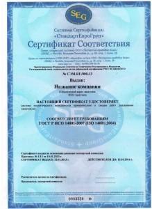 СЕРТИФИКАТ ИСО 14001 ОБРАЗЕЦ1